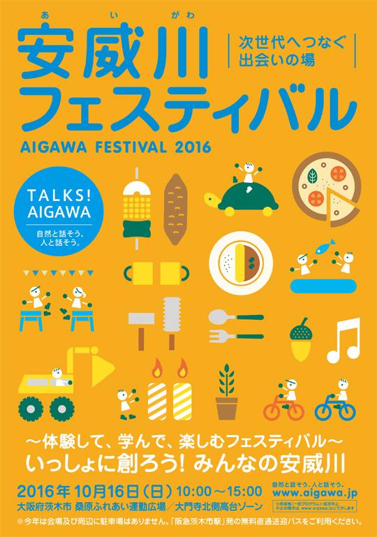 aigawafes2016_flyer_fix_omote