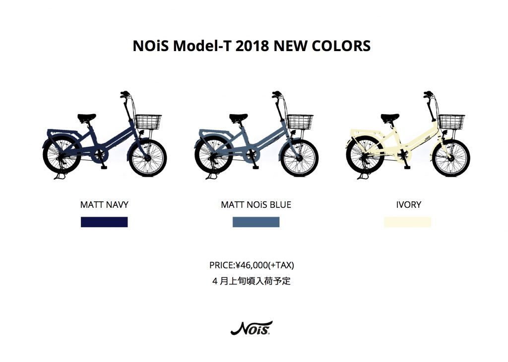 NOiS 2018 NEWCOLORS