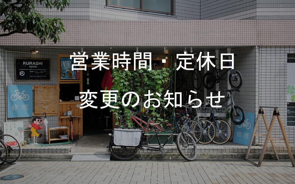 営業時間・定休日変更のお知らせ