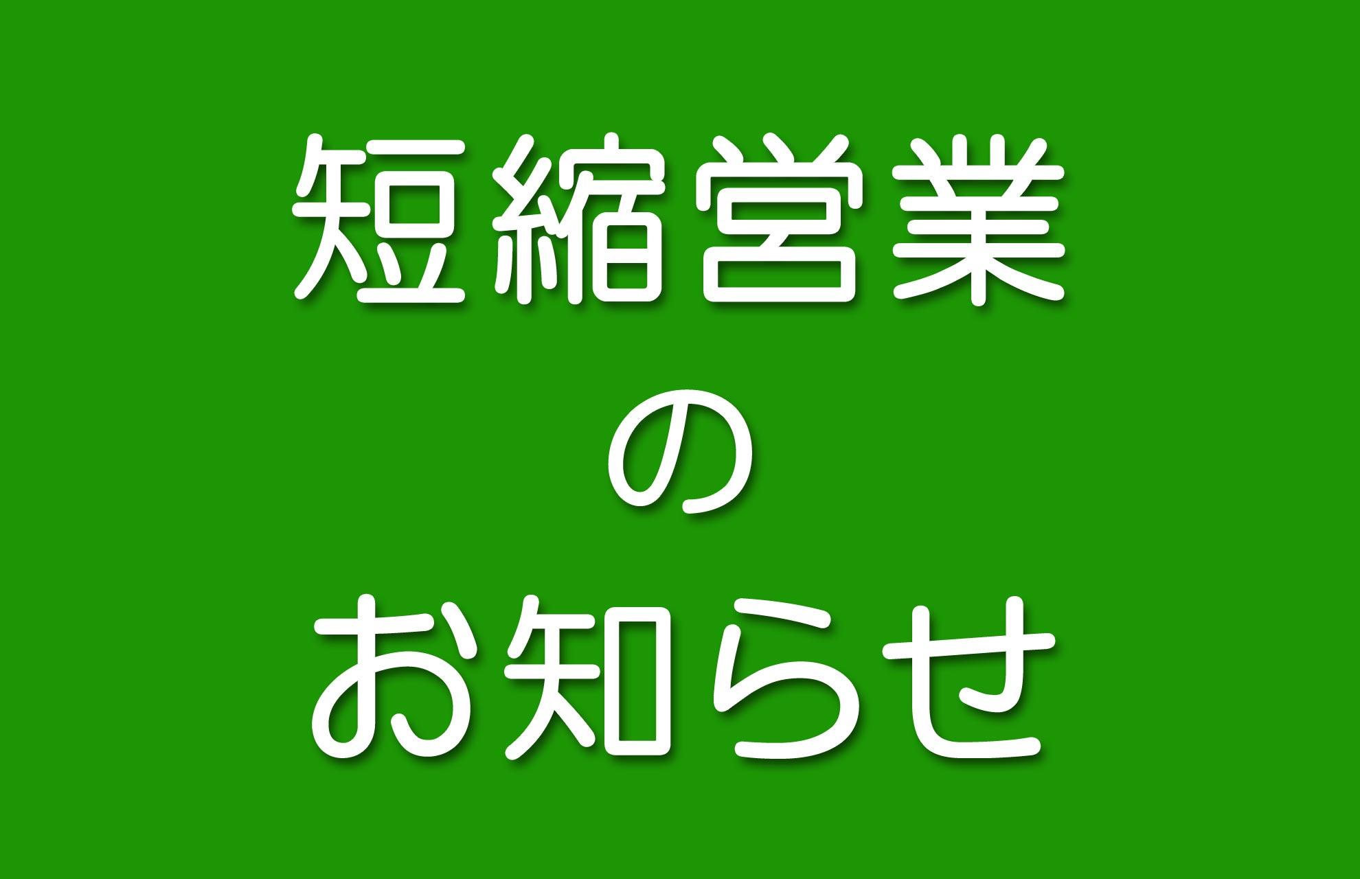 12月12日(土)は10時から16時まで営業しています。